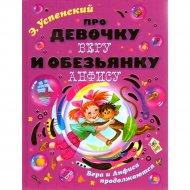 Книга «Про девочку Веру и обезьяну Анфису» Э.Н.Успенский