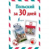 Книга «Польский за 30 дней».