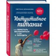 Книга «Интуитивное питание».
