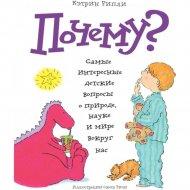Книга «Почему? Самые интересные детские вопросы о природе? науке».