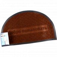 Коврик придверный, влаговпитывающий, 45x75 см, коричневый, полукруглый.