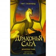 Книга «Драконья сага. Драконья тьма» Туи Т. Сазерленд.