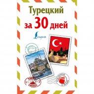 Книга «Турецкий за 30 дней».