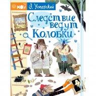 Книга «Следствие ведут Колобки» Эдуард Успенский.