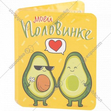 Шоколад молочный «Моей половинке» мини-открытка, 5 г.