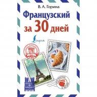 Книга «Французский за 30 дней».