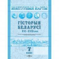 Книга «Гiсторыя Беларусi XVI-XVIII ст. 7 клас Контурныя карты».