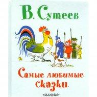 Книга «Самые любимые сказки» Сутеев В.Г.