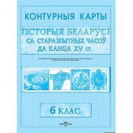 Книга «Белкартография Гiсторыя Беларусi да канца XV ст. 6 клас».