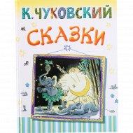 Книга «Сказки малышам» К.И. Чуковский.