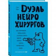 Книга «Дуэль нейрохирургов».