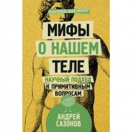 Книга «Мифы о нашем теле: научный подход к примитивным вопросам».