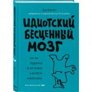 Книга «Идиотский бесценный мозг».