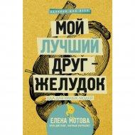 Книга «Мой лучший друг - желудок: еда для умных людей».
