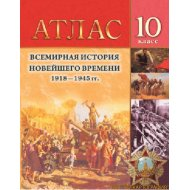 Книга «История новейшего времени 1918-1945. 10 класс. Атлас РБ Белкартография».