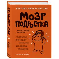 Книга «Мозг подростка».