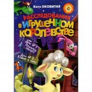 Книга «Расследования в Игрушечном королевстве» К. Оковитая.