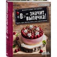Книга «В-значит выпечка!»