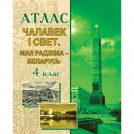 Книга «Белкартография Чалавек i свет. Мая Радзiма-Беларусь. 4 класс-атлас».