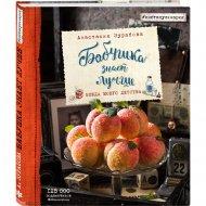Книга «Бабушка знает лучше. Блюда моего детства».
