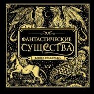 «Фантастические существа. Книга-раскраска» Захаров А.В.
