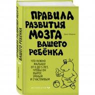 Книга «Правила развития мозга вашего ребенка» 2013г.
