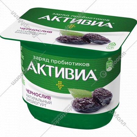Биойогурт «Активиа» с черносливом 2.9 %, 150 г.