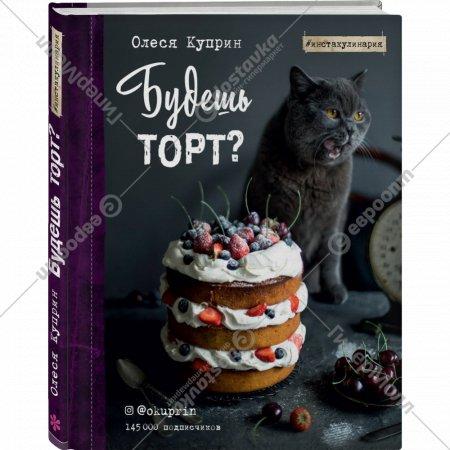 Книга «Будешь торт?».