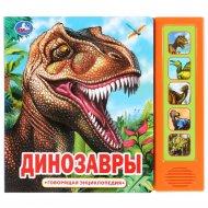 Книга «Говорящая энциклопедия. Динозавры» 5 звуковых кнопок.