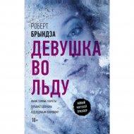 Книга «Девушка во льду» 2018г.
