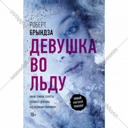 Книга «Девушка во льду» 2018 г.
