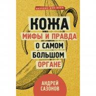 Книга «Кожа: мифы и правда о самом большом органе» Андрей Сазонов.