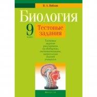 Книга «Биология. 9 класс. Тестовые задания» В.Воблов.