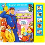 Книга «Дядя Степа - милиционер» Михалков С., 5 звуковых кнопок.