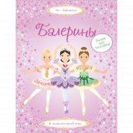 Книга «Супернаклейки. Балерины».