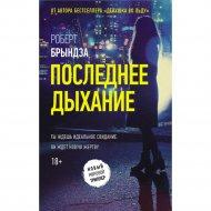 Книга «Последнее дыхание» 2018г.
