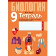 Книга «Биология. 9 кл. Тетрадь для лабораторных и практических работ».