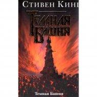 Книга «Темная Башня» Стивен Кинг.
