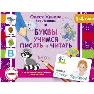 Книга «Буквы. Учимся писать и читать».