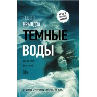 Книга «Темные воды» 2018г.