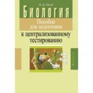 Книга «Биология. Пособие для подготовки к ЦТ».