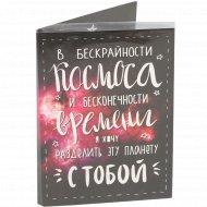 Шоколад молочный «В бескрайности космоса» 20 г.