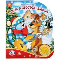 Книга «Зима в Простоквашино» 1 кнопка, 3 песенки.