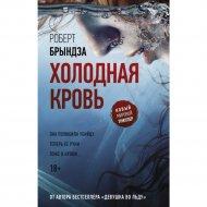 Книга «Холодная кровь» 2019г.