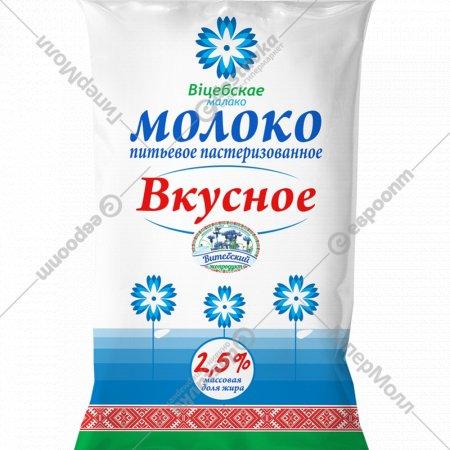Молоко питьевое «Вкусное» 2.5%, пастеризованное, 1000 мл.