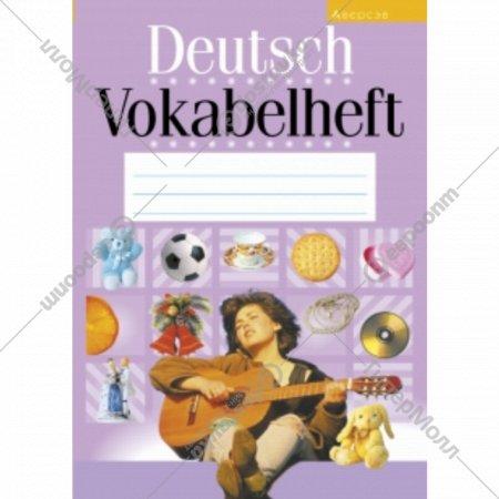 Книга «Немецкий язык. Тетрадь-словарик (сиреневая обложка)».