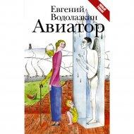 Книга «Авиатор» 2019г.