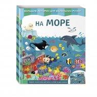 Книга «На море».