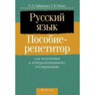 Книга «Русский язык. Пособие-репетитор для подготовки к ЦТ».
