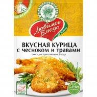 Смесь для приготовления «Вкусная курица с чесноком и травами» 35 г.